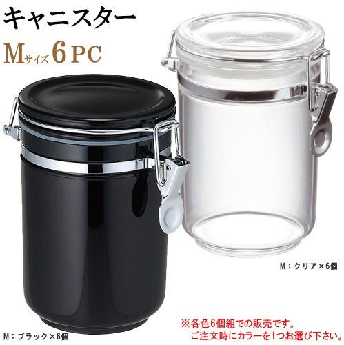 保存容器 密閉 キャニスター 規格サイズ M×6個セット 選択:クリア6個・ブラック6個 【丈夫 プラスチック 割れない 食器 シンプル おしゃれ 中が見える透明 黒 乾物 食品 コーヒー 保存 コーヒーキャニスター キッチン 小物 収納 小さめサイズ 容器 調味料入れ