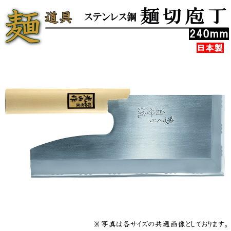 麺切り包丁 本格サイズ (そば切り包丁 そば打ち道具 蕎麦切り包丁 そば道具) 全鋼 楽ギフ_ 330mm