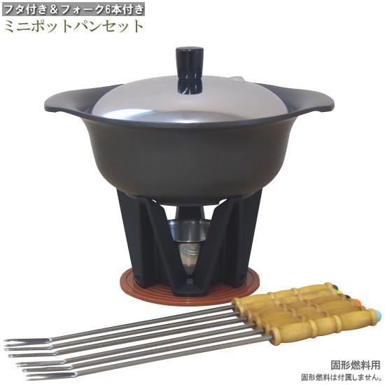 6点セット 吹きこぼれにくい1人用仕切鍋とコンロ台と蓋のセット 甘口と辛口 辛めと激辛など2つの味を同時に味わえます フォーク付きでチーズフォンデュもOK ミニポットパンセット 直径約15cm フタ付き フォンデュフォーク付き 固形燃料用 直火 業務用 アルミ製 小さい 1人用 仕切り鍋 二色鍋 ホテル 火鍋 チリ鍋 コンロ台付き セール品 おしゃれ 甘口 蓋付き 感謝価格 旅館 調理用品 鍋 仕切鍋 フォンデュ鍋 飲食店 激辛 二食鍋 分ける