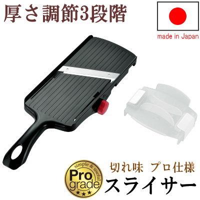 切れ味抜群の本格的なスライス刃。 安心の日本製 スライサー! 1mm、1.5mm、2mmの3段階の厚さに調節可能! 野菜、お料理に応じて調節できます。 安全ホルダー付き。 【 スライサー 日本製 】 プログレード 厚み調整機能付きスライサー ホルダー付き 【国産/おすすめ/厚さ 調節 可能/家庭用/調理器具/qo/野菜調理器/下ごしらえ用品/キッチン用品/にんじん キャベツ スライス/切れ味 良い/野菜スライサー/贈り物】【あす楽対応】