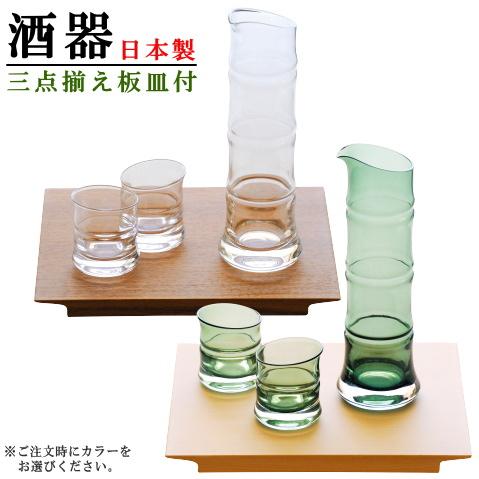【竹酒器シリーズ】日本らしい竹デザイン! 美しい ガラス製の器シリーズ。長注器とぐいのみ2個に 木製の板皿の付いた上品なセットです。 贈り物にも おすすめです。 酒器セット 日本製 送料無料 竹 酒器3点揃え 板皿付き 選択:青竹・氷竹 【国産 ガラス 和食器 高級感 おしゃれ 上品 冷酒 お酒 酒器 片口 徳利 とっくり ぐいのみ ぐい呑み おちょこ qp トレー セット 父の日 敬老の日 プレゼント 祝い ギフト【あす楽対応】