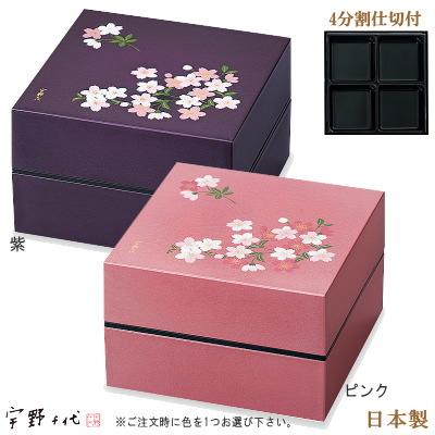 正規品送料無料 4分割ブロック仕切付 二段重箱 1辺が15cmの小さい2段重箱です 4個の仕切りはお料理の種類で分けたり 1人分の量ごとで分けたりと 気質アップ シーンに合わせて便利に使えます 重箱 2段 ミニ 日本製 二段オードブル重箱 15cm 宇野千代 あけぼの桜 選択:ピンク 紫 仕切り付き オードブル重 1人用から2人用 贈り物 プレゼント ピンク 小さい おせち 運動会 お正月 和 xv お弁当箱 仕切り 上品 ギフト あす楽対応 目安 弁当箱