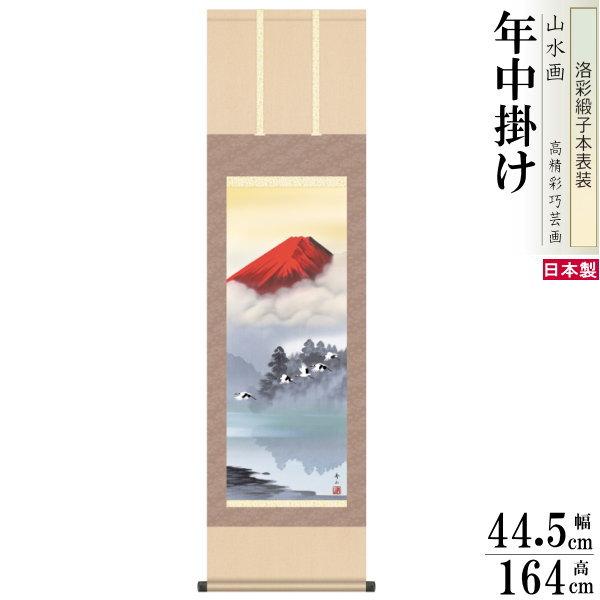 <title>約 幅44.5cm×高さ164cm 一年を通して飾れる山水画の富士山水シリーズです 富士山の壮大なスケール感をいつも身近に 贈答用としても おすすめできます 掛け軸 富士山水 年中掛け 鈴村秀山 富士山 赤富士飛翔 洛彩緞子本表装 尺3×1個 日本製 送料無料 名画複製 絵 山水画 掛軸 春夏秋冬 セール特価 縁起物 開運アイテム 開運グッズ 和室 床の間 飾り 旅館 起業祝い 開業祝い 開店祝い 新築祝い お祝い 贈り物 ギフト プレゼント</title>