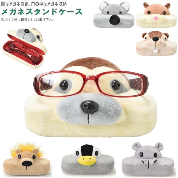 机の上に置いておくだけでも癒される動物のメガネスタンド! 顔部分はメガネ置き、 口の中はメガネを収納できる2WAY仕様! 大切なメガネをかわいく収納してくれます♪  メガネケース かわいい 動物メガネスタンドケース1個 選択:ナマケモノ コアラ ハムスター ビーバー ライオン ペンギン カバ ユニーク おもしろい 雑貨 グッズ 眼鏡小物 メガネ置き メガネスタンド めがね サングラス 台 収納ケース 【あす楽対応】