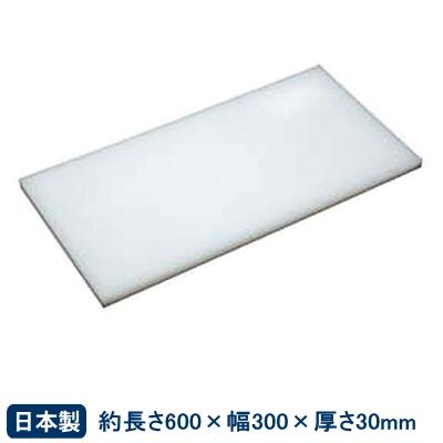 軟質プラスティック製の刃あたり良好なまな板です 刃当たりがよく 包丁をいためず使用できます 腐敗することがありませんので衛生的です 送料無料 日本製 まな板 プラスチック アルファ 年間定番 業務用 プラスチック製 まな板600×300×30mm 家庭用 まないた プラ クッキング 道具 キッチン用品 厨房道具 おすすめ カッティングボード 両面 待望 キッチンツール 厨房用品 器具 キッチングッズ