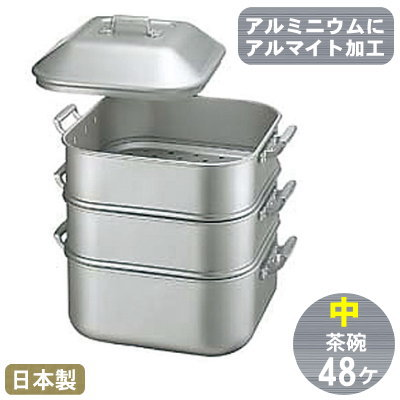 オールアルミ製の業務用ジャンボ蒸器です。アルミにアルマイト加工をほどこしていますので、臭いがつきにくくサッと洗えてお手入れが簡単!日本製 業務用 蒸し器! 【蒸し器 アルミ】キング アルマイト ジャンボ蒸器 中(茶碗48ヶ)【送料無料/日本製/せいろ/セイロ/業務用/プロ/角蒸器/蒸し器/蒸し料理/スノコ付き/すのこ付き/ヘルシー/中華道具/中華料理道具/中華料理/お赤飯/茶碗蒸し/シューマイ /肉まん】