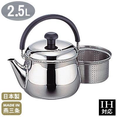 18-8ステンレス製のウーロン・薬草ケトルです。麦茶などを作るのに便利な中子付きです。【日本製/IH対応】IH電磁調理器でもご使用いただけます! 【ケトル IH対応】18-8ステンレス製 ウーロン・薬草 ケトル 2.5L【日本製/燕市/業務用/家庭用/ケットル/やかん/ヤカン/中子付き/おしゃれ/ステンレス/沸かし/麦茶/ウーロン茶/紅茶/日本茶/中国茶/お茶/コーヒー/贈り物/ギフト/プレゼント】