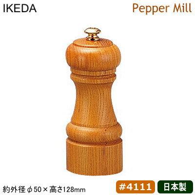 日本製 国産メーカーの耐久性に優れた木製ペッパーミル 一流ホテル 三ツ星レストランでシェフが使い続ける逸品 業務用はもちろん ご家庭用でも人気です ペッパーミル ※ラッピング ※ 木製 業務用 ケヤキ剤 白木仕上げ #4111 ペパーミル 胡椒挽き 胡椒 コショウ IKEDA 飲食店 レストラン こしょう 35%OFF 調味料 ミル 家庭用 イケダ コショー ウッド キッチン小物 テーブルウェア 卓上用品