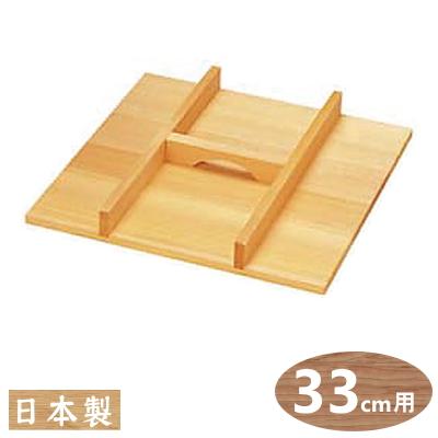日本製サワラ材使用の角型セイロ用手付蓋です 蒸し料理は油を使わないのでとってもヘルシー サワラを使用してますので 新発売 水に強く木目もきれいです 角 セイロ フタ 33cm 木製 角セイロ用 手付蓋 33cm用 オンラインショップ 蓋のみの販売です 日本製 国産 せいろ 蒸篭 業務用 蒸し料理 饅頭に に 中華料理道具 中華料理 中華道具 蒸し器 丈夫 プロ シューマイ 中華鍋 長持ち 角型 β サワラ材 蒸す