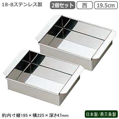 日本製 18-8ステンレス製の業務用玉子豆腐器です 従来の形を崩さずお料理をきれいに取り出す事ができます こちらは長方形の関西型の 西 になります 玉子豆腐器 関西型 燕三条製 2個組18-8ステンレス製 業務用 19.5cm 2個セット玉子とうふ 当店限定販売 卵豆腐 ケーキの焼き型 蒸し料理 wt 中華道具 流し缶 贈与 調理器具 羊羹作り 中華料理 寒天作り 中華料理道具 厨房器具 プロ 厨房用品 蒸し器