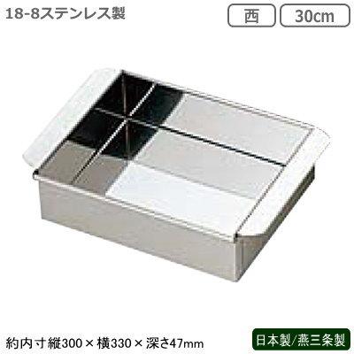 日本製 18-8ステンレス製の業務用玉子豆腐器です 従来の形を崩さずお料理をきれいに取り出す事ができます こちらは長方形の関西型の 西 になります 玉子豆腐器 関西型 燕三条製18-8ステンレス製 業務用 30cm玉子とうふ 卵豆腐 超激安特価 送料無料カード決済可能 流し缶 蒸し料理 プロ 厨房用品 寒天作り 中華料理道具 調理器具 蒸し器 厨房器具 ケーキの焼き型 中華料理 wt 羊羹作り 中華道具