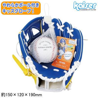 やわらかボール付きの キッズグローブ 8インチです これから野球を始めるお子様に最適 柔らかく 軽いのでとっても使いやすい グローブ スーパーセール期間限定 野球 ボール セットキッズグローブ 8インチ ボール付 ブルー野球グローブ やわらかボール付き 子供用 幼児用 一般家庭用 kaiser 手軽 レジャー用 練習用 柔らかい キッズ ジュニア ジュニア用 道具 あす楽対応 軽い アウトドア qw スポーツ 屋外用 高額売筋