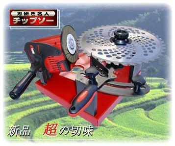 ニシガキ N-822     刃研ぎ名人チップソー   草刈用チップソー研磨機【送料無料】【smtb-u】