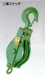 スリーエッチ200×2S強力滑車        二車スナッチ(ベケット付)