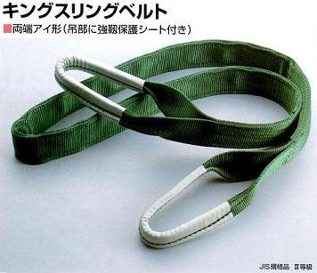 トーヨー キングスリング  ベルト75mm巾×5.0m       【最大荷重2.5t】