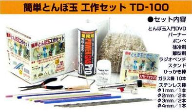 新富士バーナー  トンボ玉工作セット TD-100【送料無料】