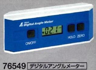 シンワ#76549デジタルアングルメーター