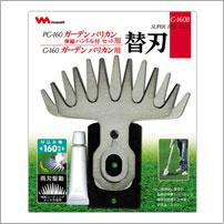 ムサシ G-160B 全商品オープニング価格 ガーデンバリカン替刃 メーカー公式ショップ