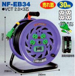 日動工業 NF-EB34      アース付・漏電しゃ断器付  コードリール30m(屋内型)【smtb-u】