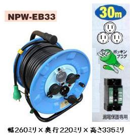 日動工業 NPW-EB33    アース付・漏電しゃ断器付  コードリール30m(防雨型)【smtb-u】