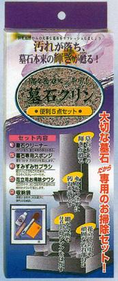 大切な墓石だから 使い勝手の良い 専用のお掃除セットでピカピカに 5☆大好評 TKK 便利5点セット 墓石クリン TU-34