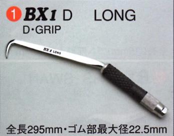 MIKI【三貴】BXハッカーBX1D〔D・GRIP〕      LONGタイプ【smtb-u】