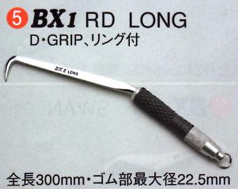 MIKI【三貴】BXハッカーBX1RD〔D・GRIP〕     LONGタイプ リング付【smtb-u】