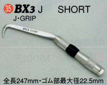 MIKI【三貴】BXハッカーBX3J〔J・GRIP〕     SHORTタイプ【smtb-u】