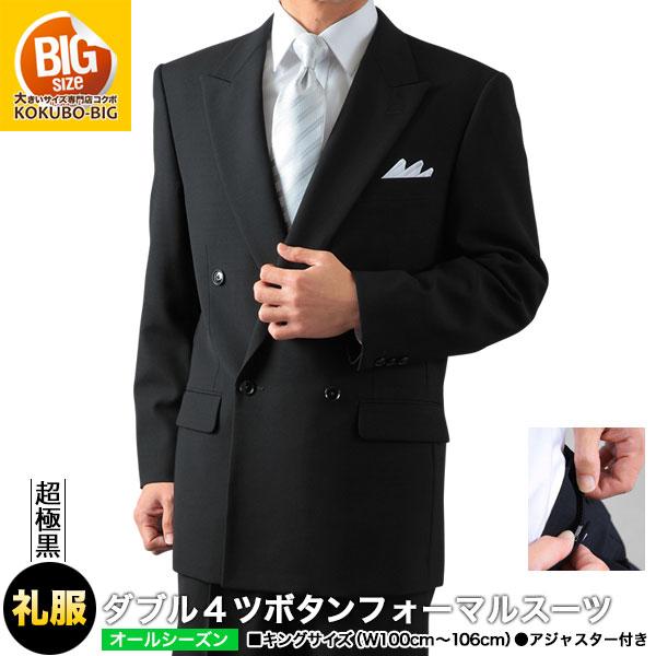 あす楽 大きいサイズ 礼服/オールシーズン・ダブル フォーマルスーツ/黒さが違う、極超黒【E体】1401-09▽【送料無料】