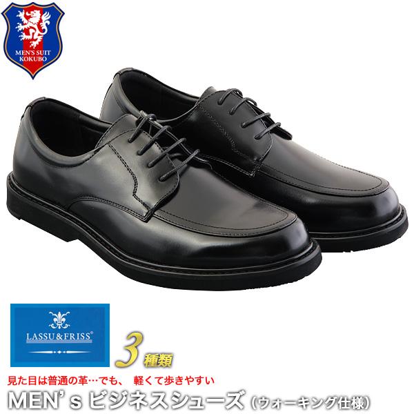 メンズ ビジネスシューズ(ウォーキング仕様)[ビジネス靴]【ギフト包装不可】