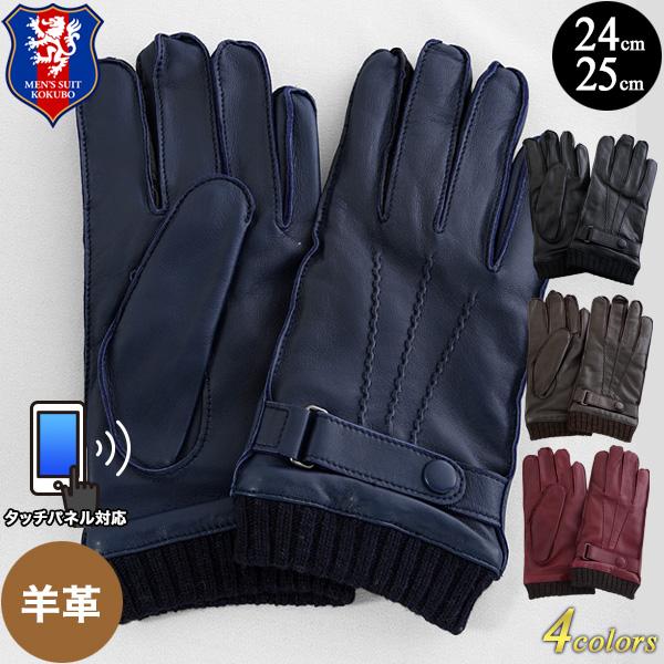 あす楽 タッチパネル対応のメンズ革手袋 メンズ 羊革 驚きの価格が実現 手袋 期間限定で特別価格 ダークブラウン ブルー ボルドー ブラック