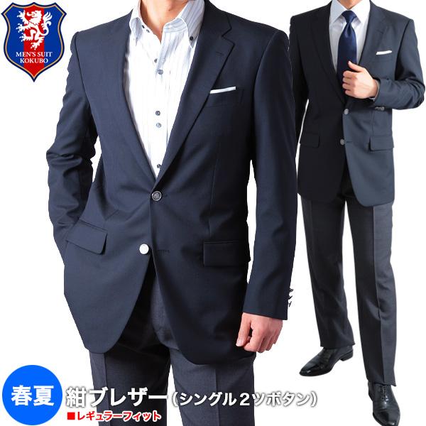 あす楽 春夏・紺ブレザー シングル2ツボタン ネイビージャケット メンズジャケット 紺ブレ 送料無料