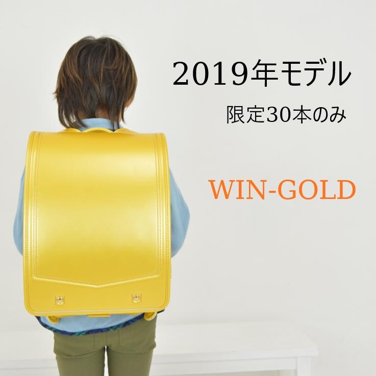 【最速2019年ランドセル販売】ゴールド ランドセル 男の子 2019年度ランドセル WIN-GOLDランドセル
