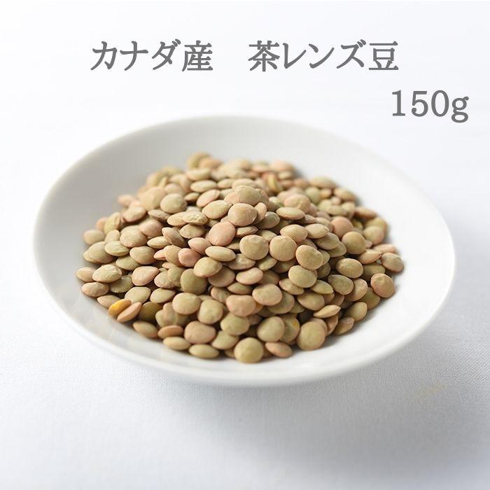 茶レンズ ブラウンレンズ レンズ豆 レンズマメ お気に入り セール価格 レンティル 150g 茶レンズ豆 スープ カナダ産