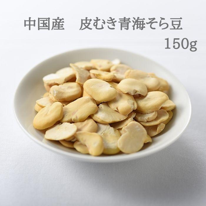そら豆 皮むき 青海 サクサク 中国産 人気海外一番 150g 皮むき青海そら豆 待望