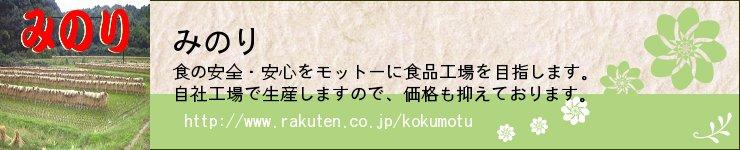 みのり:大豆粉や雑穀粉などの粉類および玄米、雑穀米の小袋の通販なら