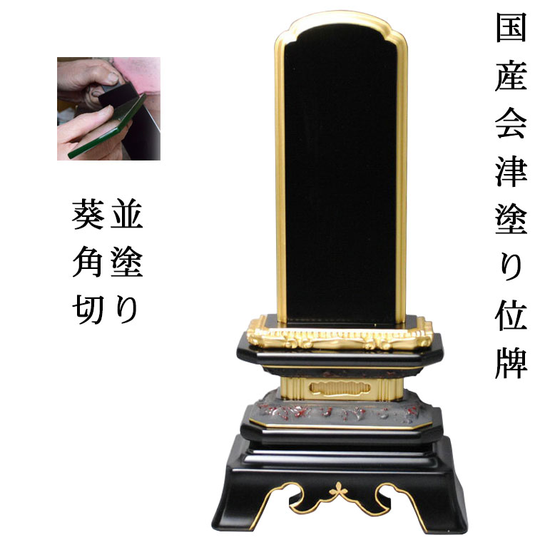 国産位牌・会津塗り位牌・葵角切3.5寸【smtb-td】