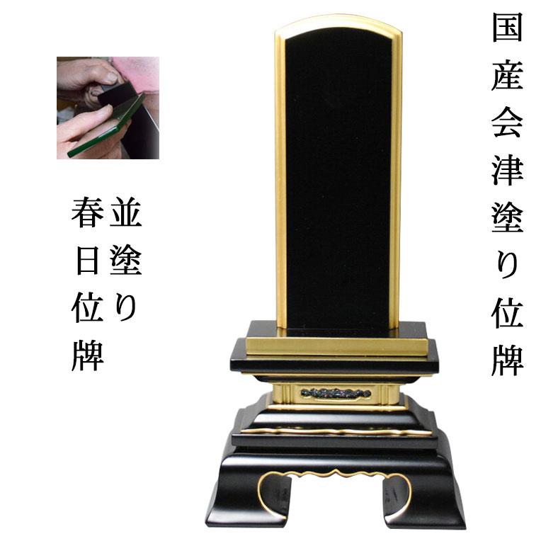 国産位牌・会津塗り位牌・春日5.5寸【smtb-td】