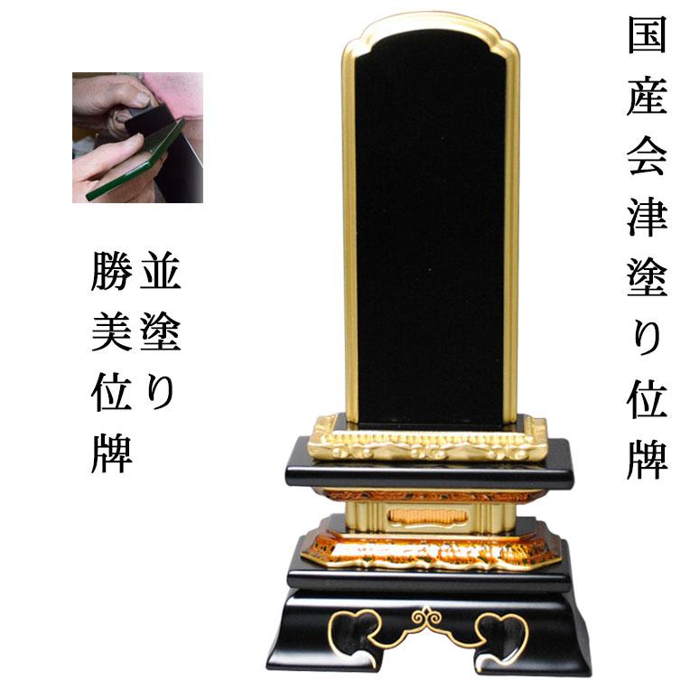 国産位牌・会津塗り位牌・勝美4.0寸【smtb-td】