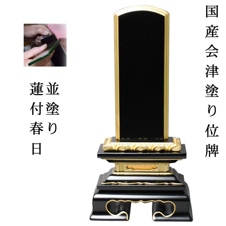 国産位牌・会津塗り位牌・蓮付春日4.5寸【smtb-td】