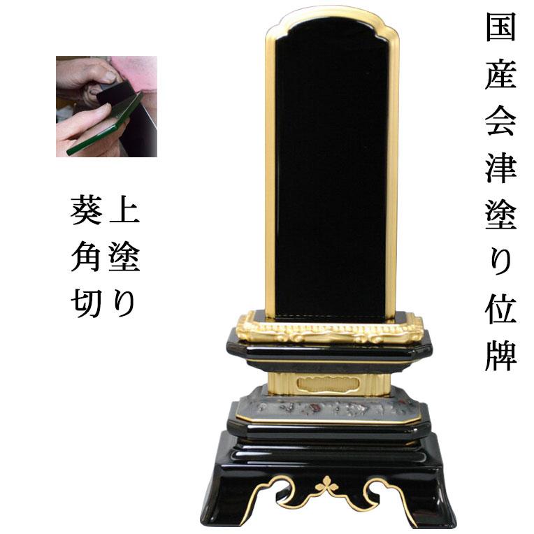 国産位牌・会津上塗り位牌・葵角切6.0寸【smtb-td】