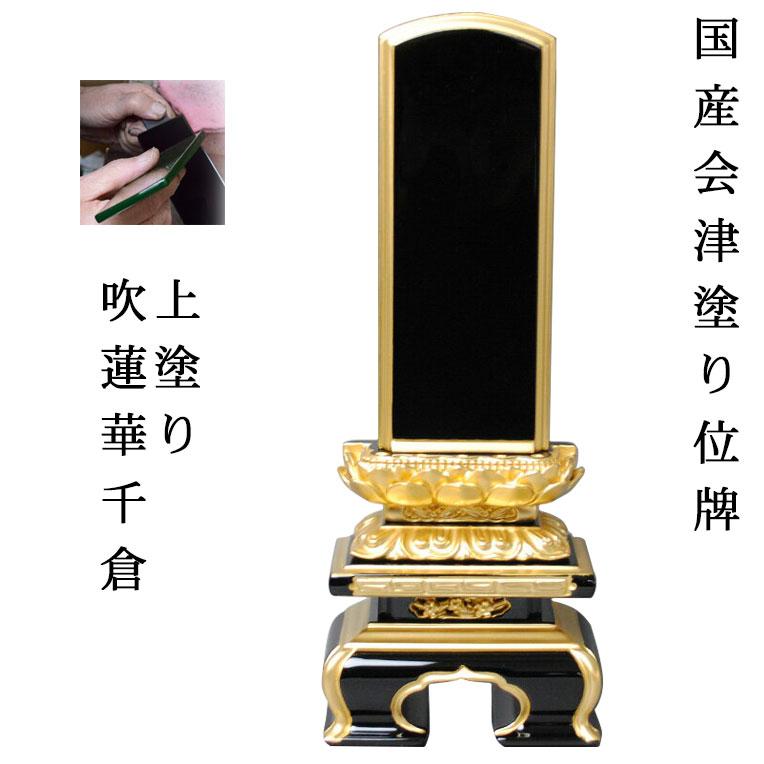国産位牌・会津上塗り位牌・上京型千倉吹蓮華面粉6.0寸【smtb-td】