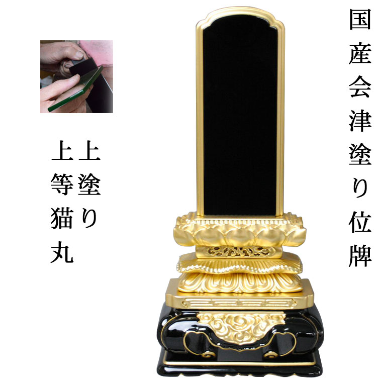 国産位牌・会津上塗り位牌・上等猫丸4.0寸【smtb-td】