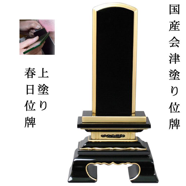 国産位牌・会津上塗り位牌・春日2.5寸【smtb-td】