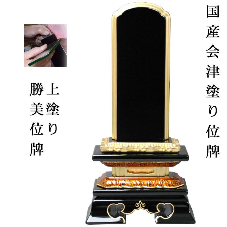 国産位牌・会津上塗り位牌・勝美6.0寸【smtb-td】