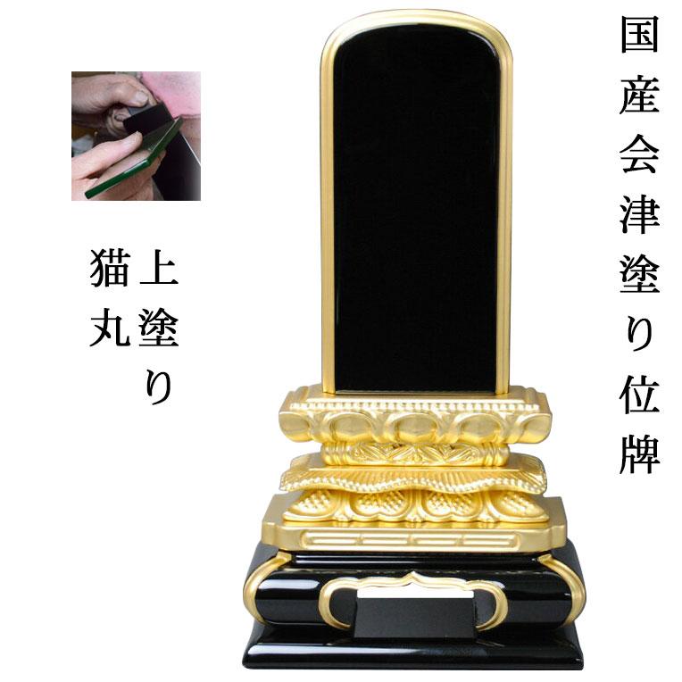 国産位牌・会津上塗り位牌・猫丸3.5寸【smtb-td】