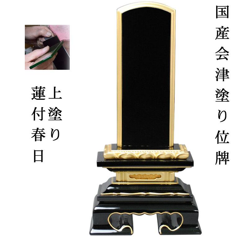 国産位牌・会津上塗り位牌・蓮付春日4.5寸【smtb-td】