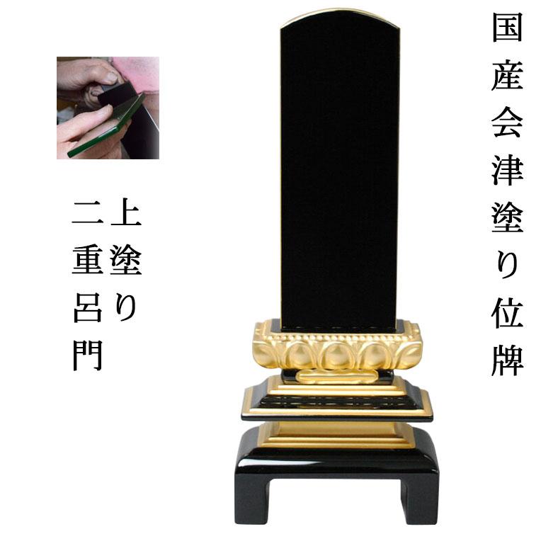 国産位牌・会津上塗り位牌・二重呂門面粉呂花4.0寸【smtb-td】