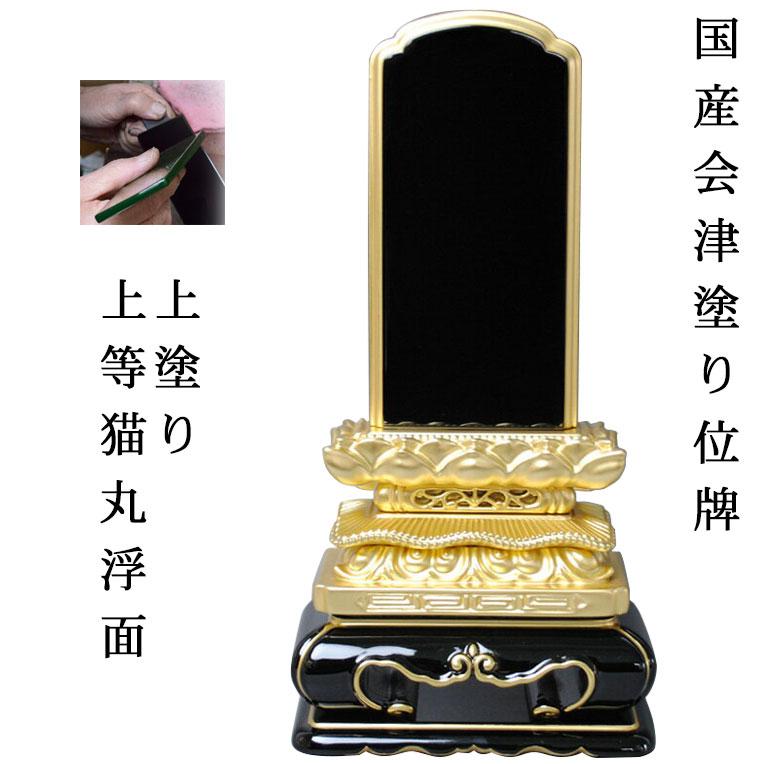 国産位牌・会津上塗り位牌・上等猫丸浮面4.0寸【smtb-td】
