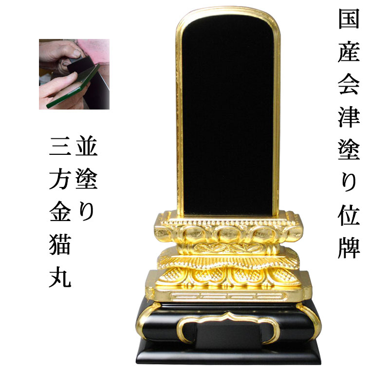 国産位牌・会津塗り位牌・三方金猫丸4.0寸【smtb-td】
